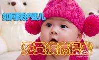 如何保护婴儿免受疾病侵害?