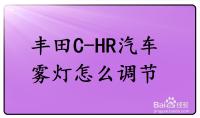 丰田C-HR汽车雾灯怎么调节