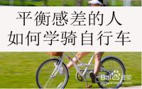 平衡感差的人如何学骑自行车