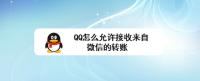 QQ怎么允许接收来自微信的转账