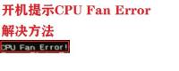 电脑开机提示CPU Fan Error解决方法