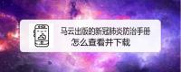 马云出版的新冠肺炎防治手册怎么查看并下载