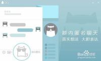 QQ群怎么关闭匿名聊天设置?