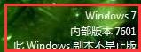 windows7 内部版本7601,此windows副本不是正版