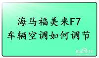 海马福美来F7车辆空调如何调节