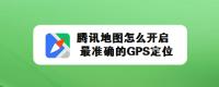腾讯地图怎么开启最准确的GPS定位