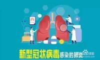 如何诊断自己是不是得了新型肺炎?