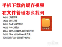 手机下载的缓存视频在文件管理怎么找到