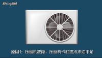 格力空调故障代码为E1该怎么解决?