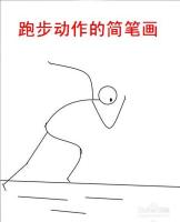 跑步运动的简笔画