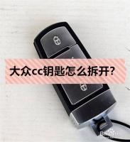 大众cc钥匙怎么拆开图解
