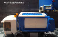 如何用积木拼装环卫车模型的驾驶舱图形