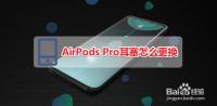 AirPods Pro耳塞怎么更换