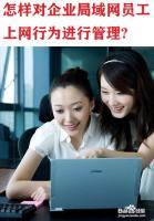 怎样对企业局域网员工上网行为进行管理