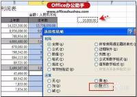 Excel表格常用技巧