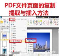 PDF文件页面的复制提取与插入方法