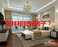 怎样租到好房子?
