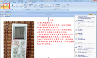 Word文档如何截图