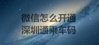 微信怎么开通深圳通乘车码