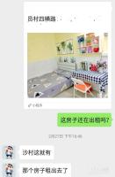 广漂大学生租房五大坑