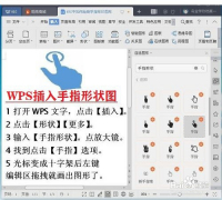 WPS如何插入手指形状图?