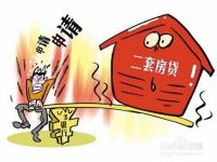 二手房贷款办理流程