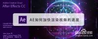 AE如何加快渲染视频的速度
