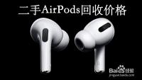 正二品网苹果AirPodsPro回收估价查询流程