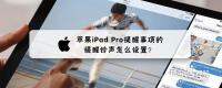 苹果iPad Pro提醒事项的提醒铃声怎么设置?