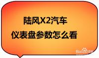 陆风X2汽车仪表盘参数怎么看