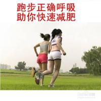 跑步正确呼吸助你快速减肥