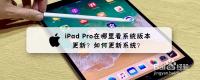 iPad Pro在哪里看系统版本更新?如何更新系统?