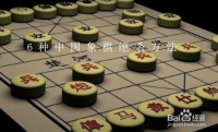 6种中国象棋绝杀方法