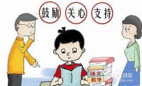 孩子成绩差怎么跟老师沟通