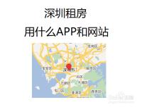 深圳租房用什么APP和网站
