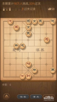 天天象棋2月24日的【残局挑战】165期破解方法