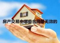 房产交易中哪些合同是无效的