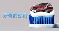 牙膏在汽车上有哪些妙用