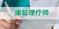 怎么考中医康复理疗师证