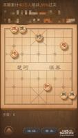 天天象棋【残局挑战】168期11步过关方法