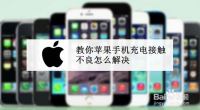 教你苹果手机充电接触不良怎么解决