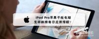 iPad Pro苹果平板电脑怎样删除每日应用限额?