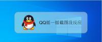 QQ摇一摇截图打开了,为什么不能摇一摇截图
