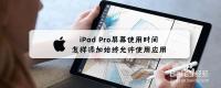 iPad Pro屏幕使用时间怎样添加始终允许使用应用