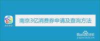 南京3亿消费券申请及查询方法