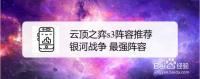 云顶之弈s3阵容推荐 银河战争最强阵容
