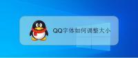 手机QQ如何调整字体大小?