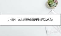 小学生抗击武汉疫情手抄报怎么做