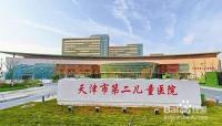 天津市儿童医院手术后24小时监护是什么意思
