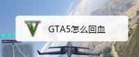 GTA5怎么回血